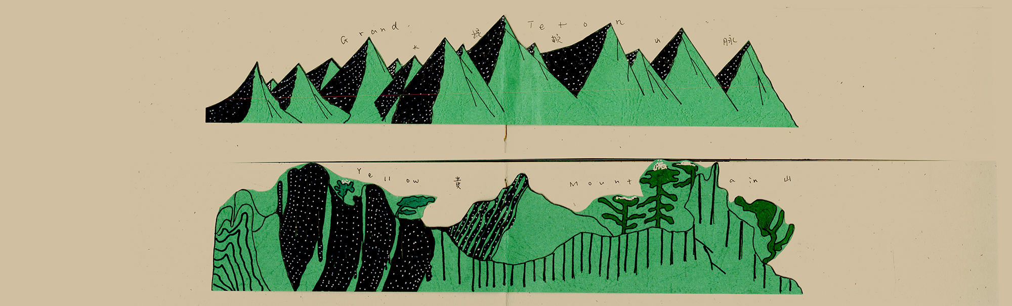 River Book I(Top), River Book II(Bottom), Page 8, 'Pop-Up' Page, Mountain Scene   Two pop-up pages with illustrations representing the Grand Teton Mountains (above) in U.S.A. and the Yellow Mountains in China (below).