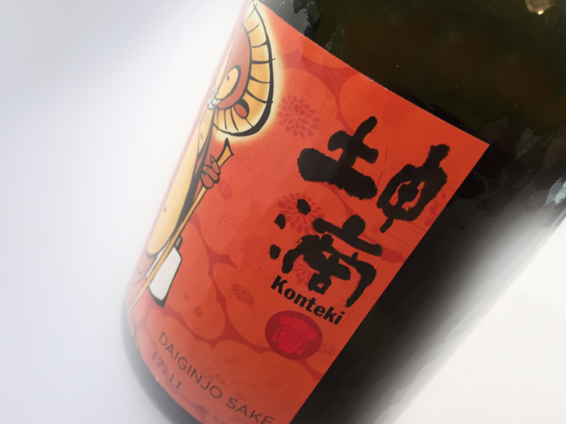 TANUKI'S MAGIC SAKI  DAIGNIJO STYLE SAKI   VIEW PROJECT
