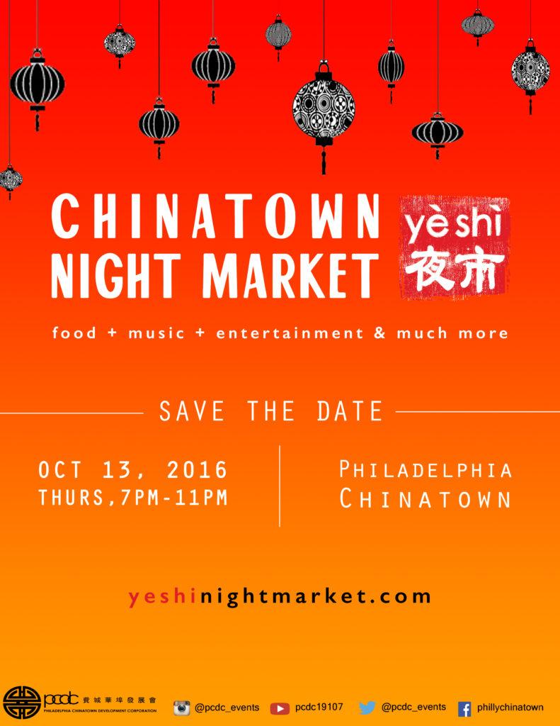 Night-Market-Save-the-Date-791x1024.jpg