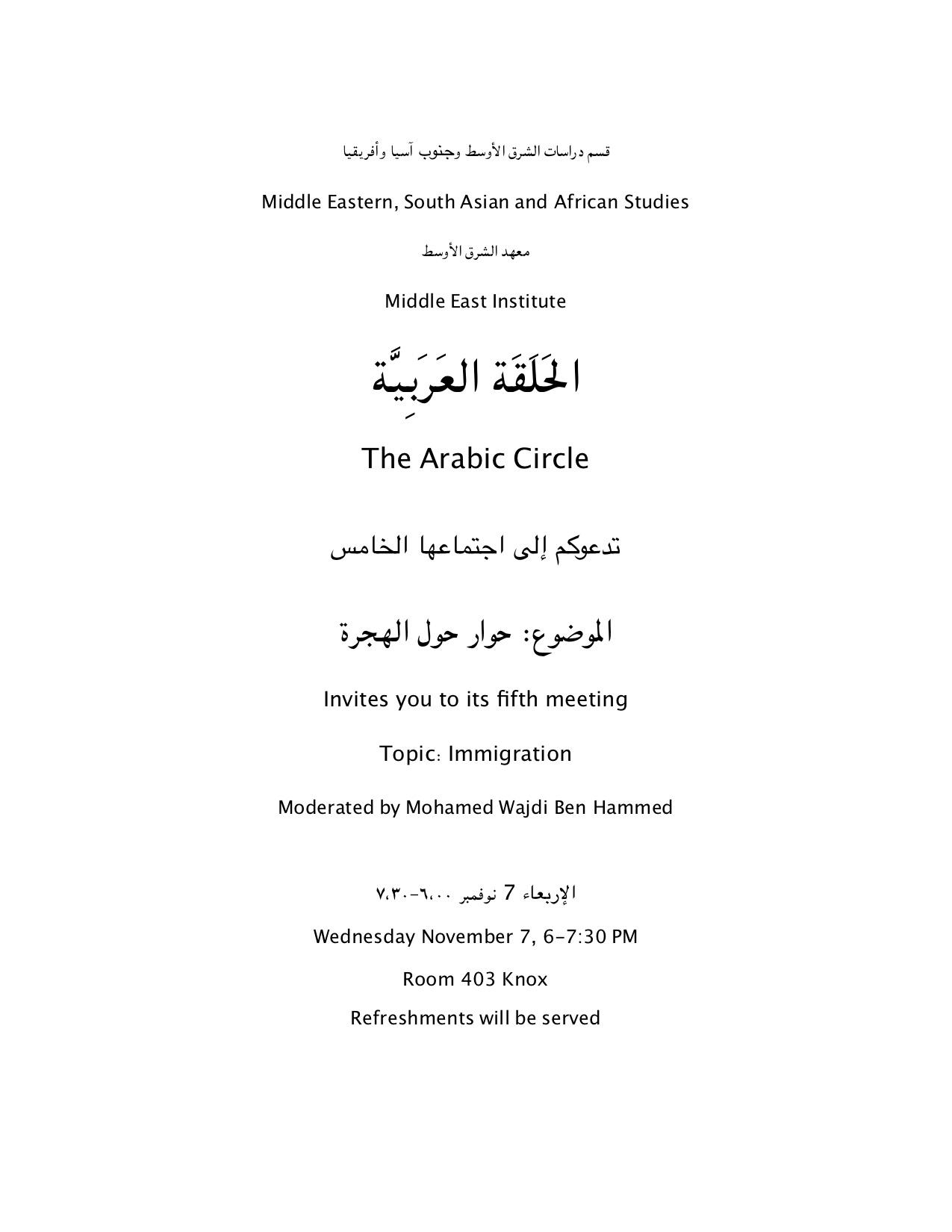 alhalaqa Fifth meeting.jpg