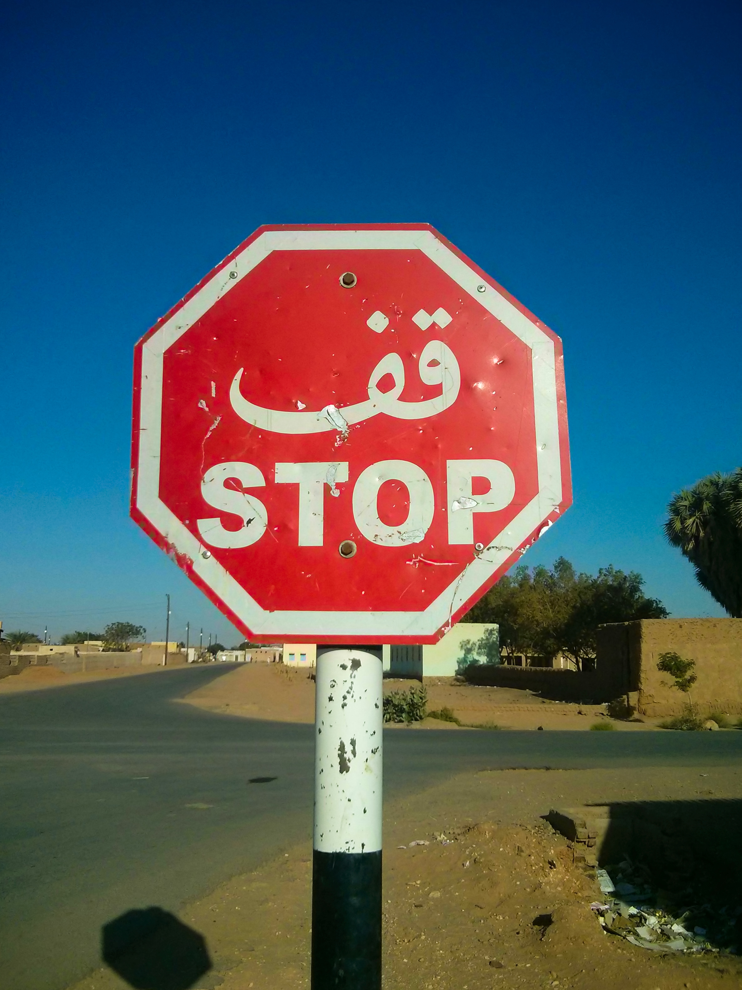 Stop! You've just entered Sudan...