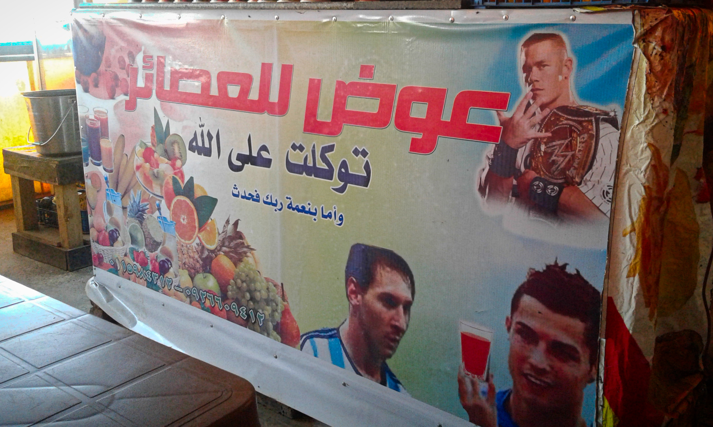 Ever wanted to buy orange juice from Messi or Ronaldo? You can in Sudan!