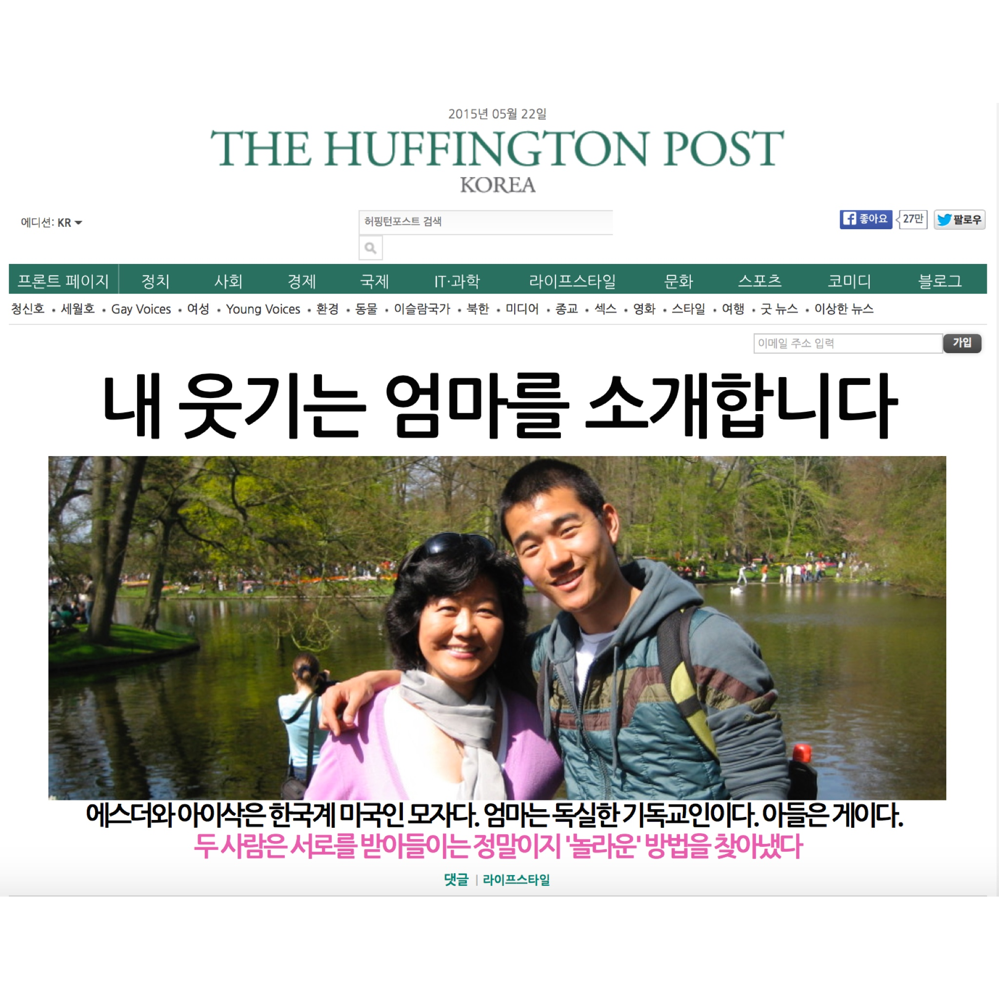 Huffington Post Korea   5/21/2015