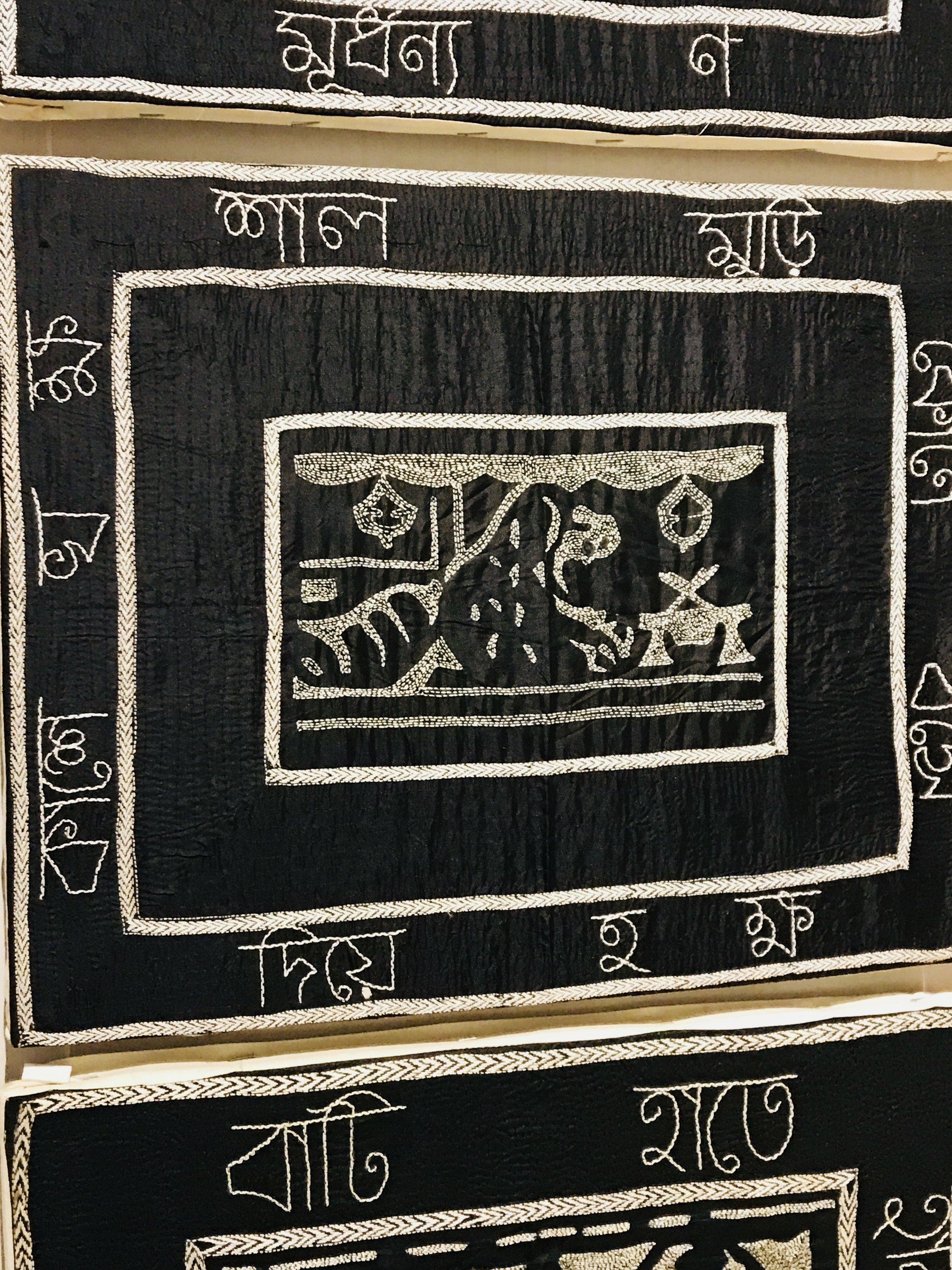 kantha 2.jpg