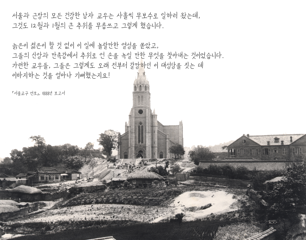 1898년 완공 직후명동성당의 모습. 사적조선시대 초기 천주교 신자들이 모여 천주학을 공부하던 명례방의 위치에 세워진 명동성당. 현재사적 제258호로 지정되어 있으며 1839년 순교한 앵베르 주교, 모방 신부, 샤스탕 신부의 유해가 모셔져 있다.