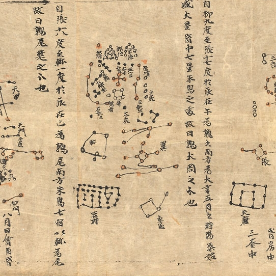 ANCIENT CHINESE ASTRONOMY -