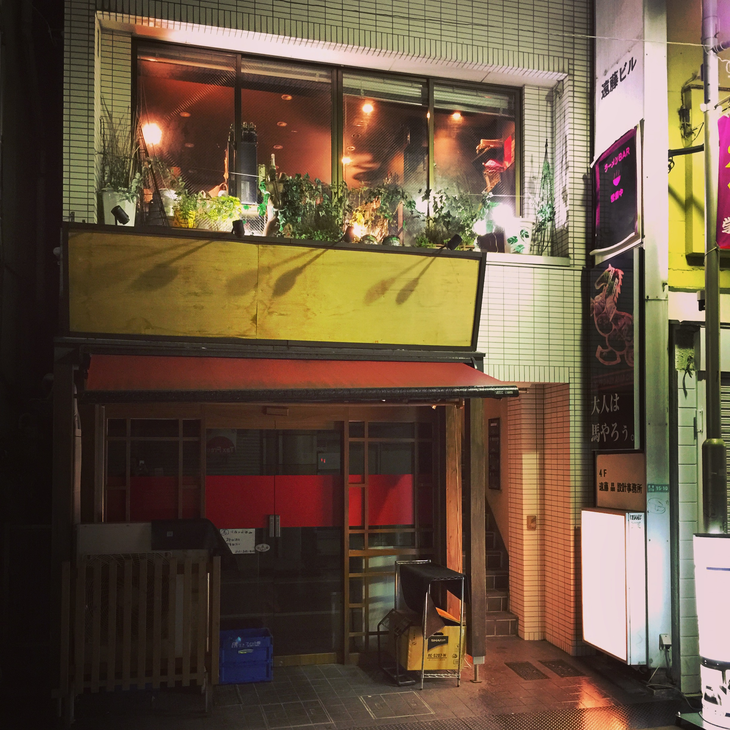 Ramen Bar Snack Izakaya Shop PWB.JPG