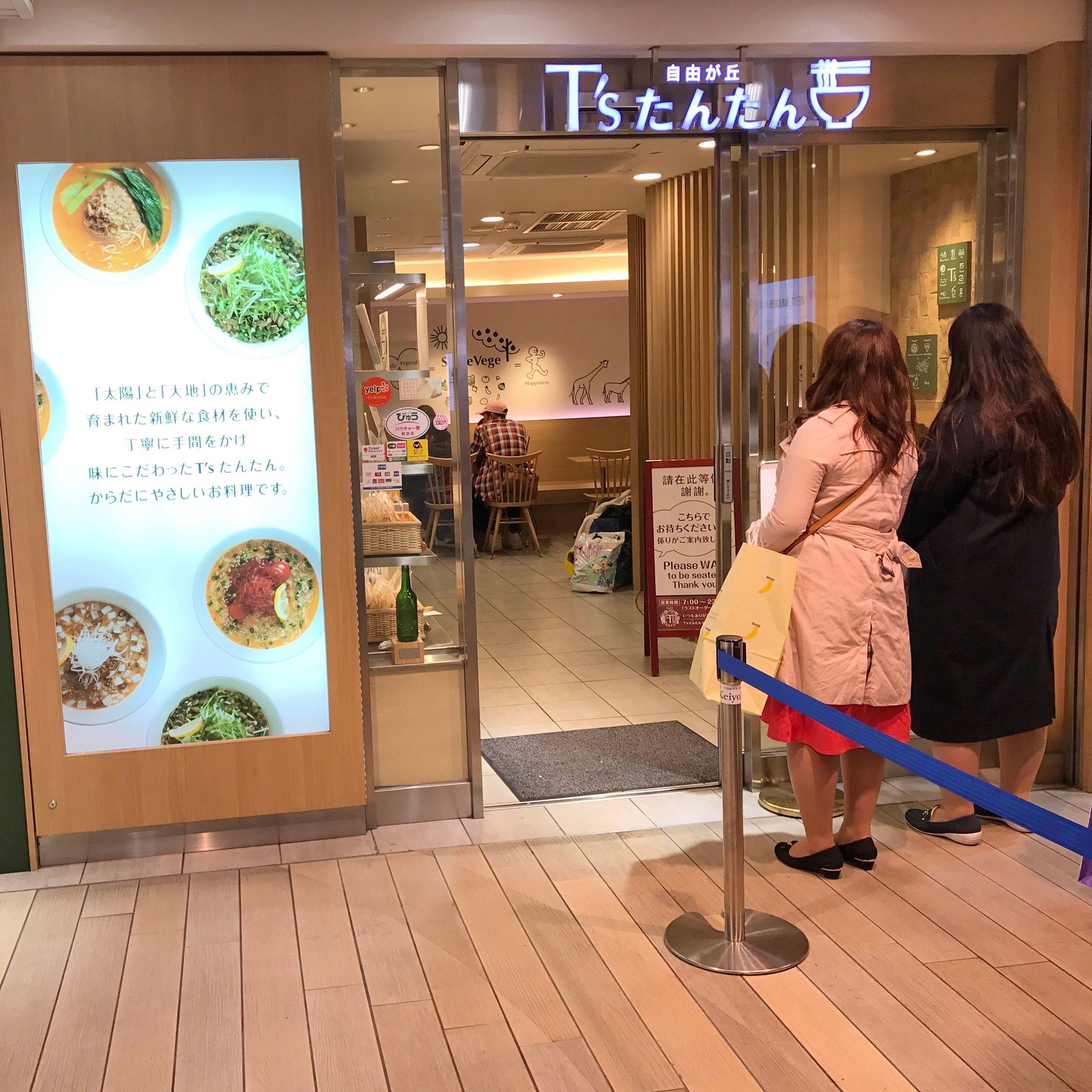 T's Tantan shop photo pwb.JPG