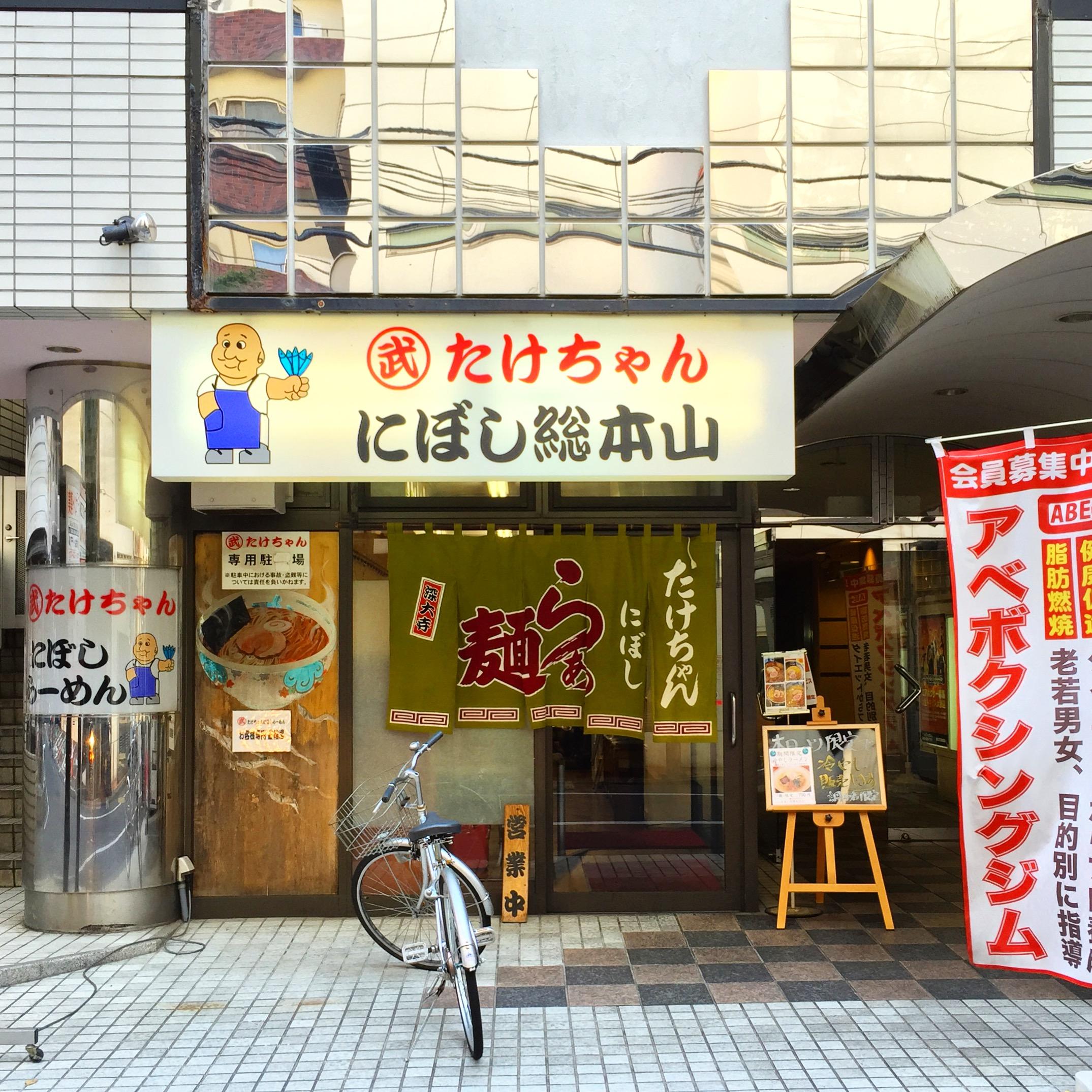 Take-Chan Shop PWB.JPG