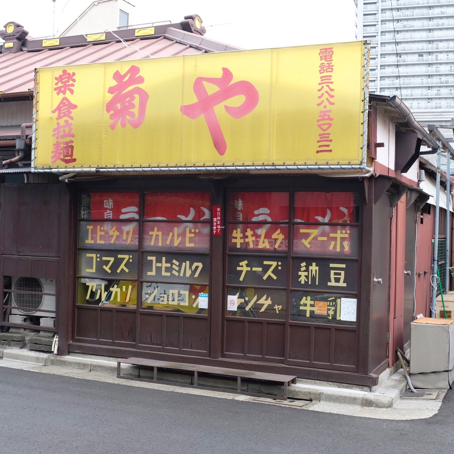 Kikuya Shop Photo Abram - cropped.JPG