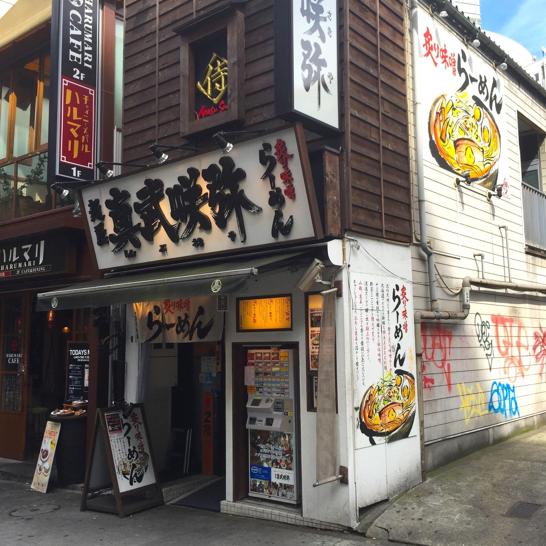 Shibusakiya Shop PWB.JPG