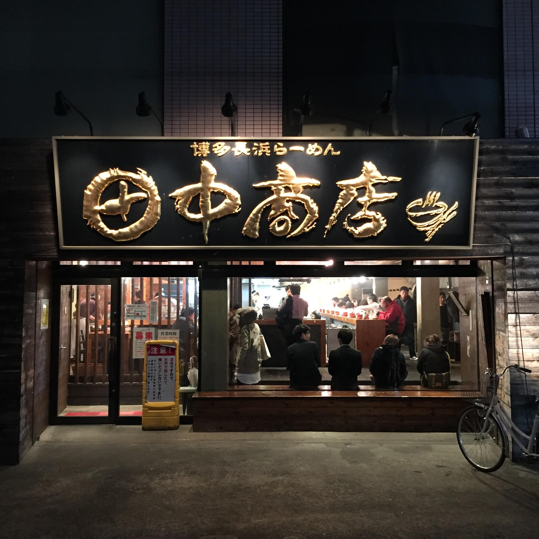 Tanaka Shouten Shop2 PWB.JPG