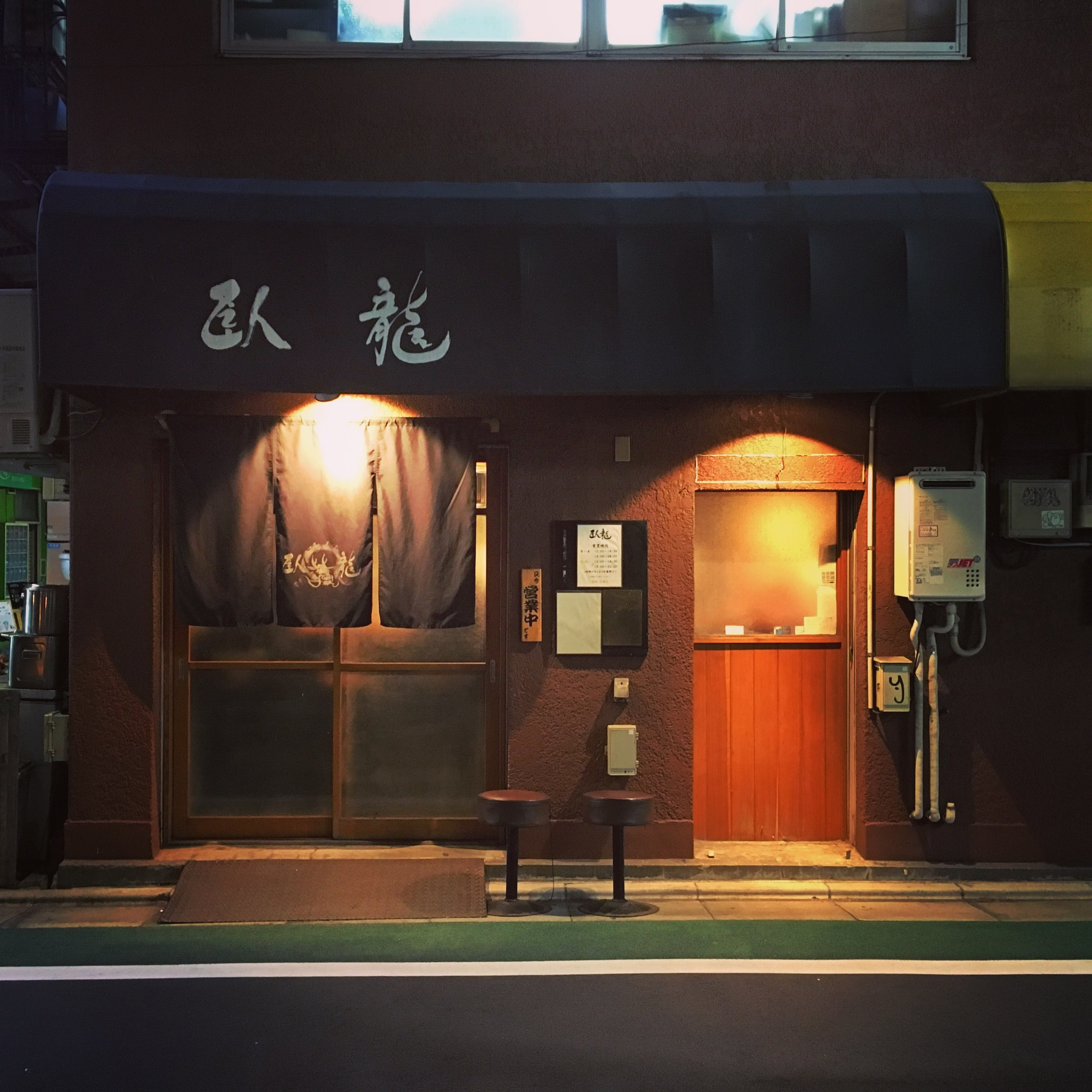 Garyuu Shop Abram.JPG