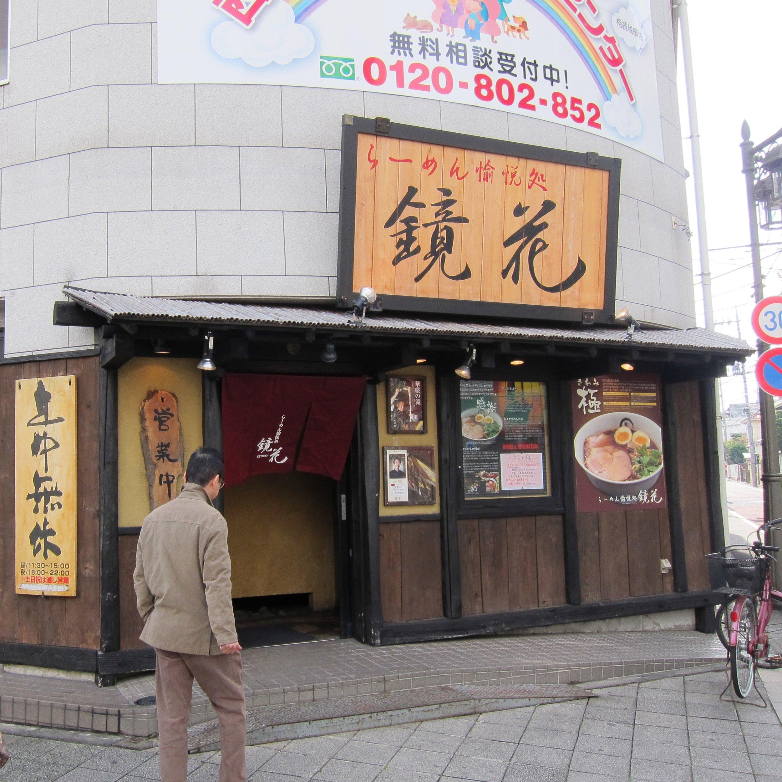 Kyouka Shop Abram.JPG