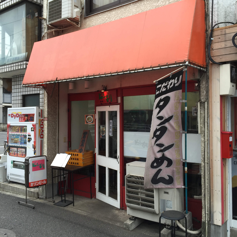 Bingiri Shop PWB.JPG