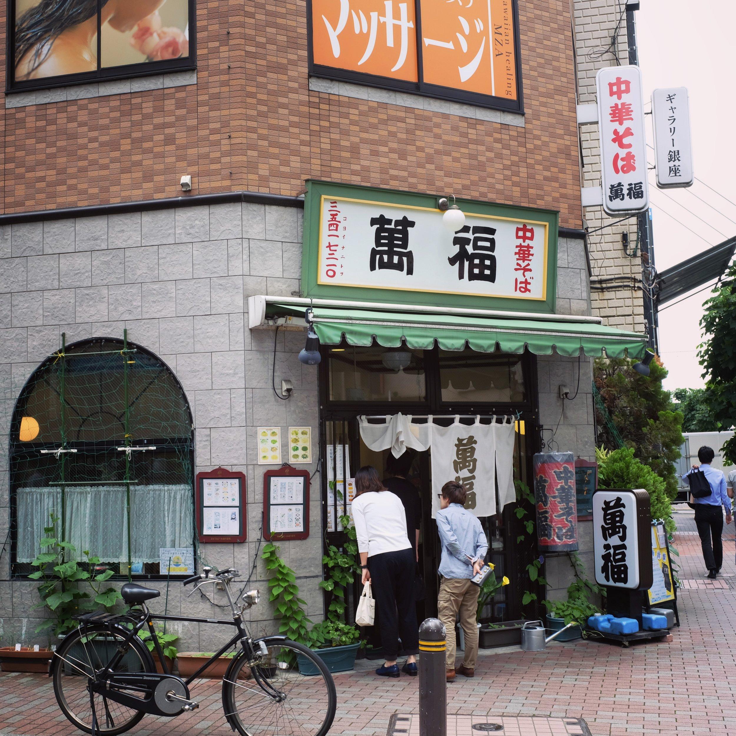 Manpuku Shop Abram.JPG