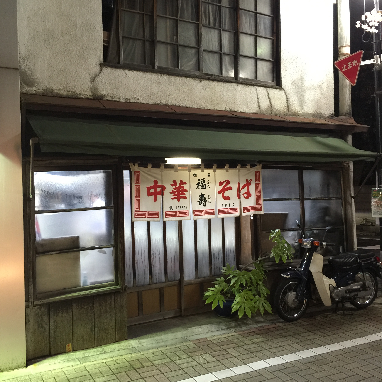 Fukuju Shop PWB.JPG