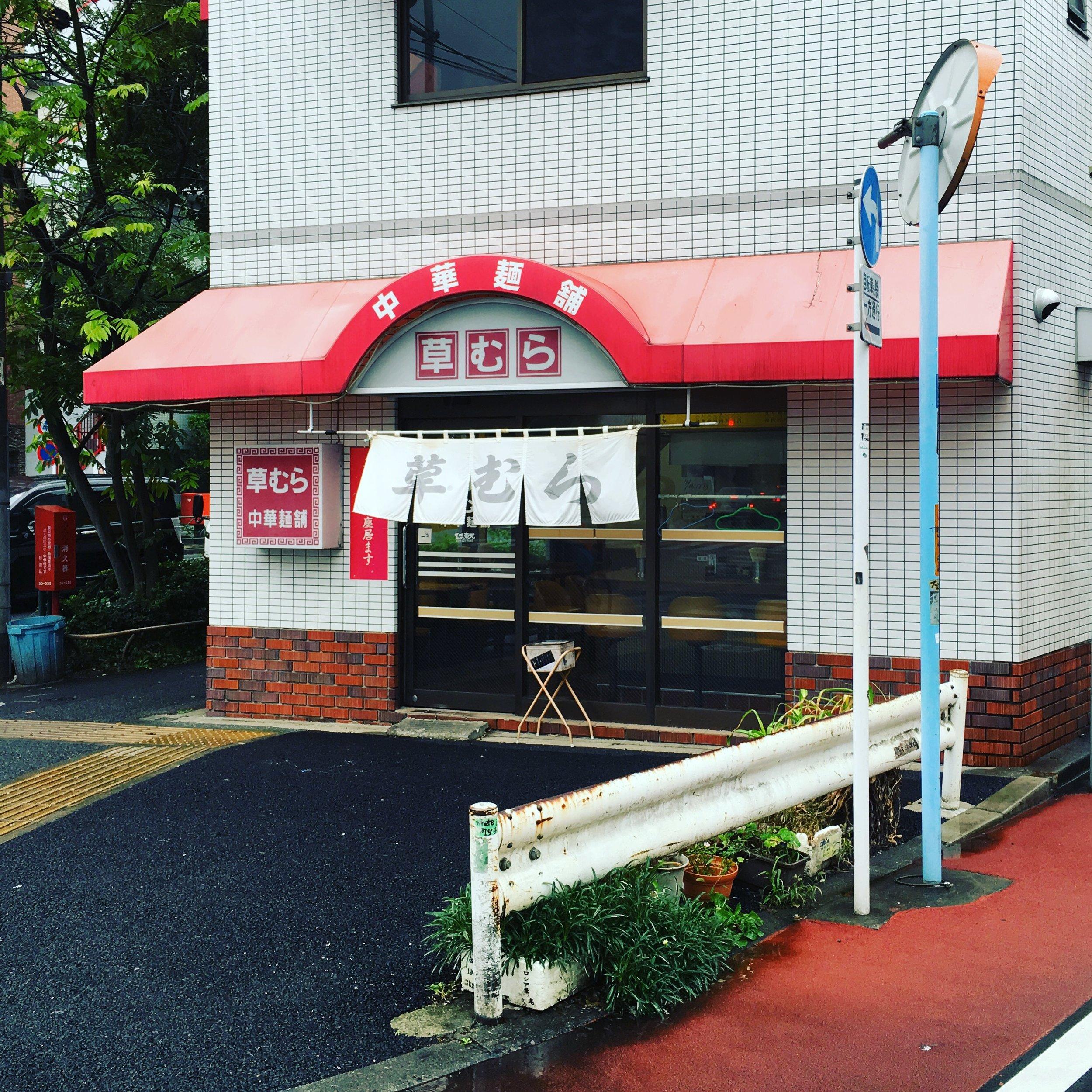 Kusamura Shop - Abram.jpg