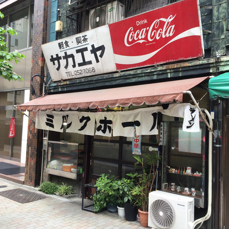 Sakaeya Milk Hall Shop Abram.JPG