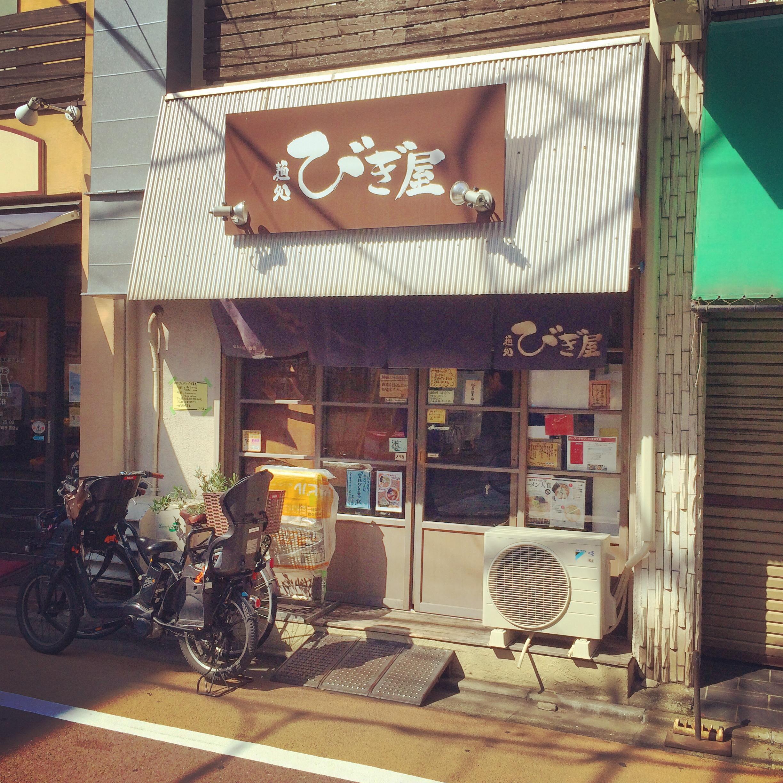 Bigiya Shop - Abram.jpeg