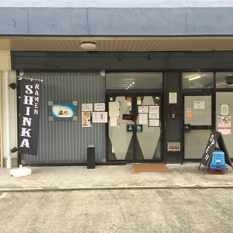Shinka Shop PWB.JPG