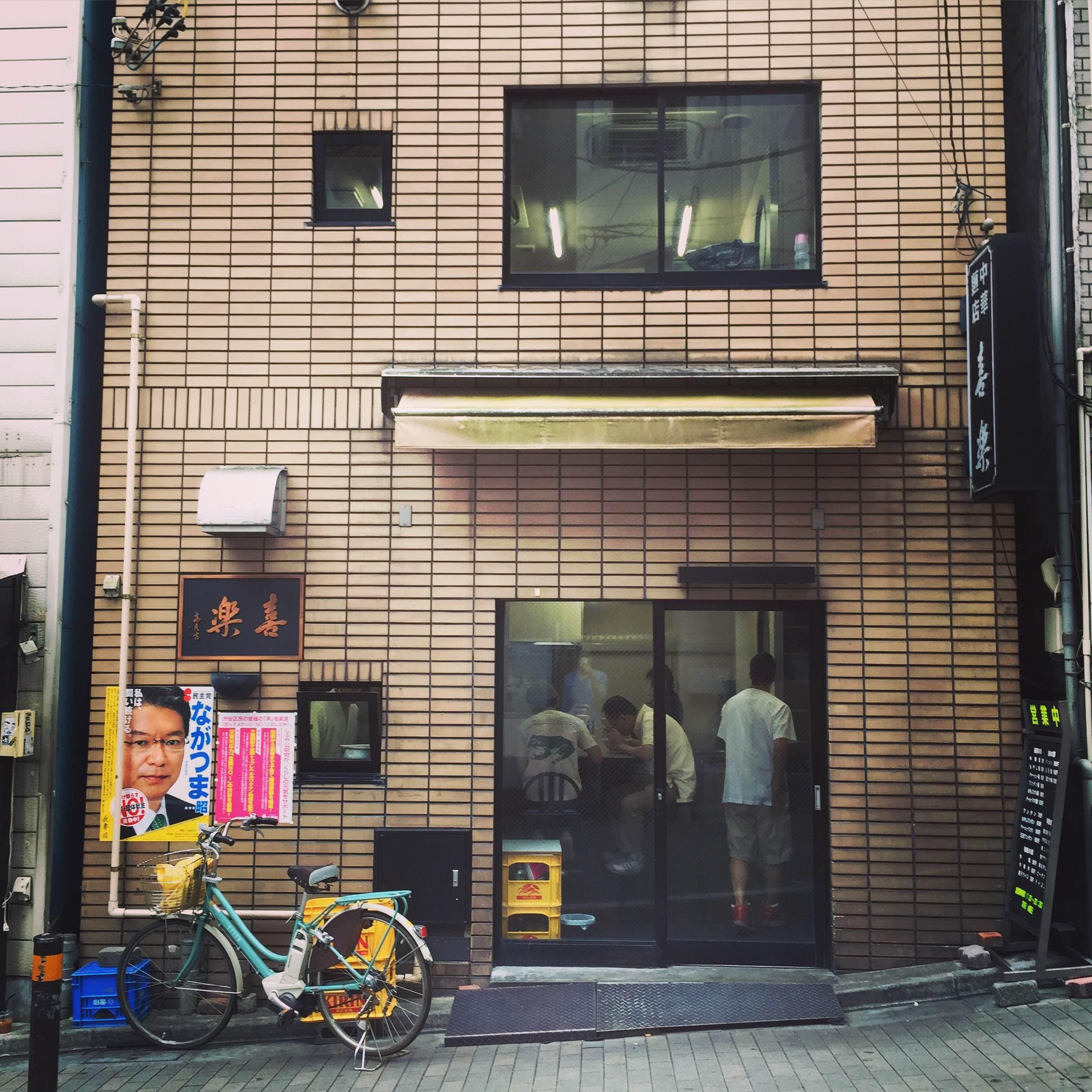 Kiraku shop.JPG