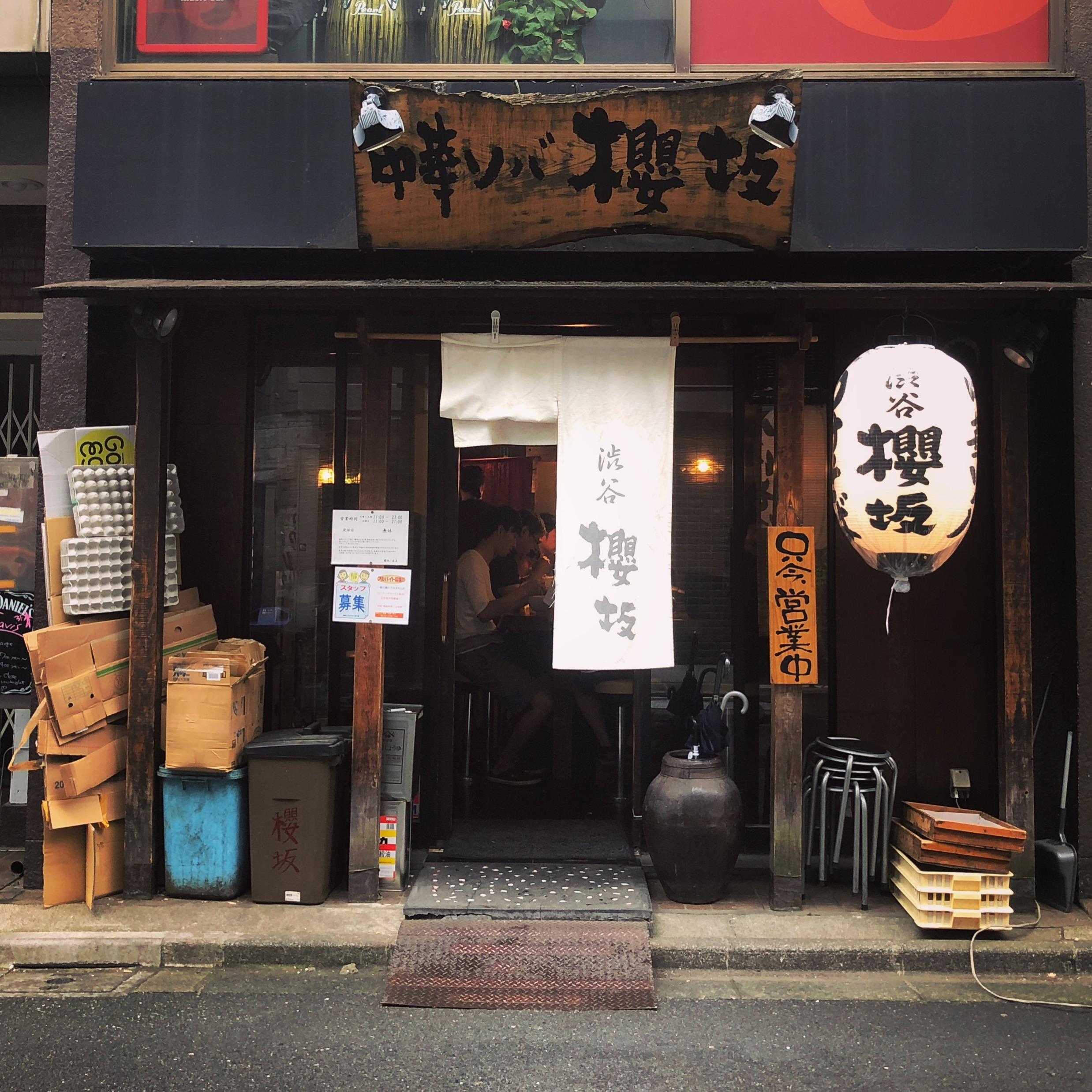 Sakurazaka Shop.JPG