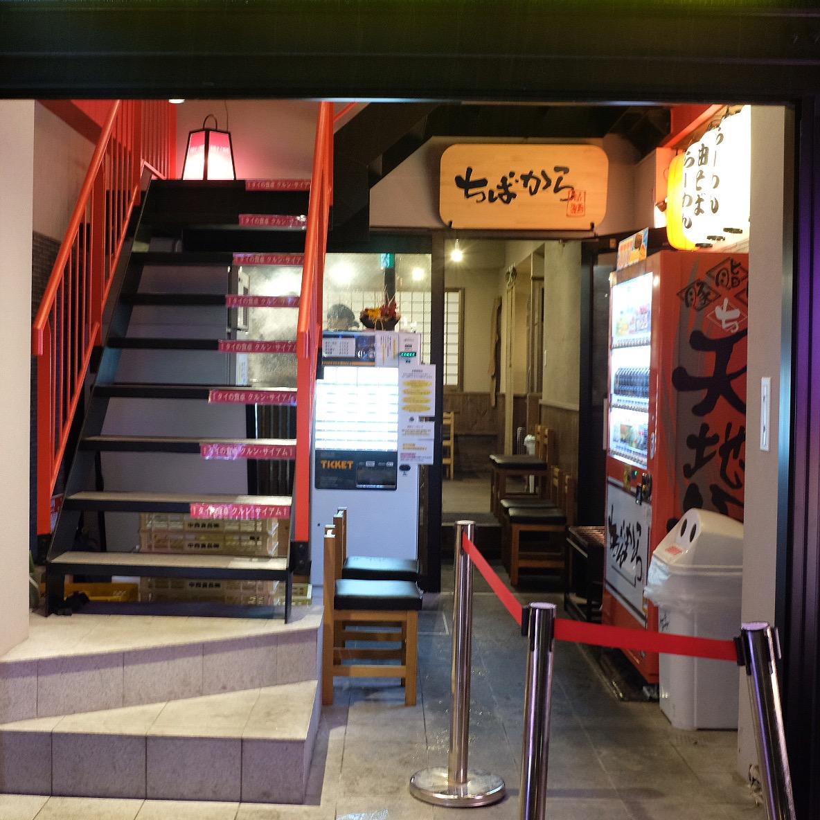 CHIBAKARA shop.JPG