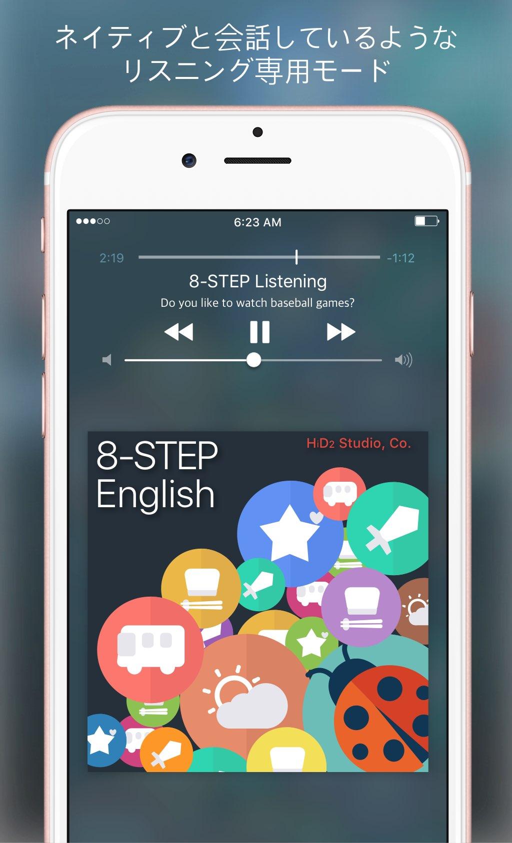 ネイティブと会話しているようなリスニング専用モード。  「8-STEP英会話」