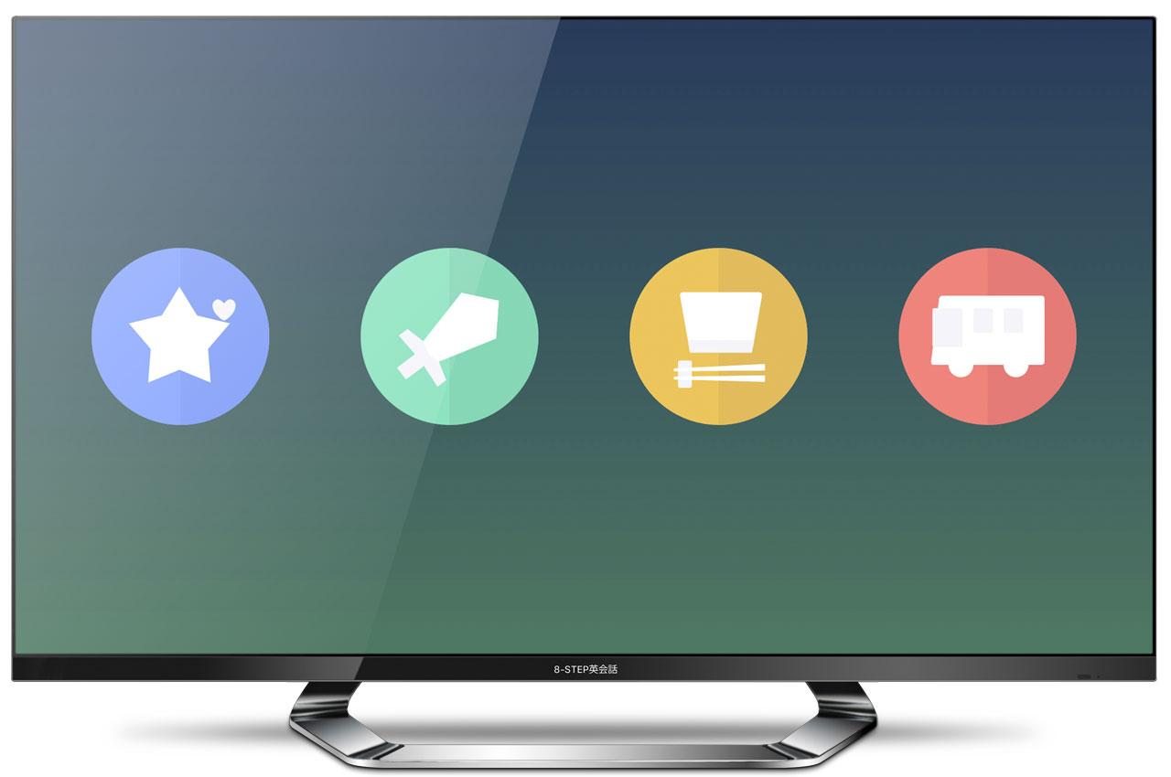 Apple TV (tvOS)でも8-STEP英会話が利用可能です。  「8-STEP英会話」