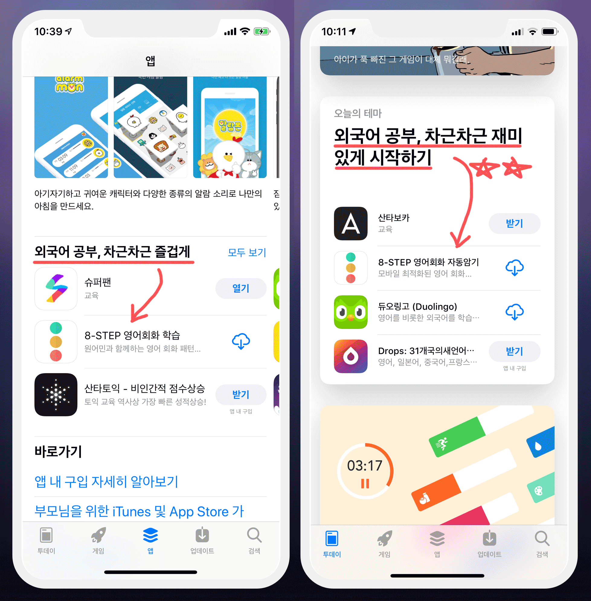 App Store Featured 1.png