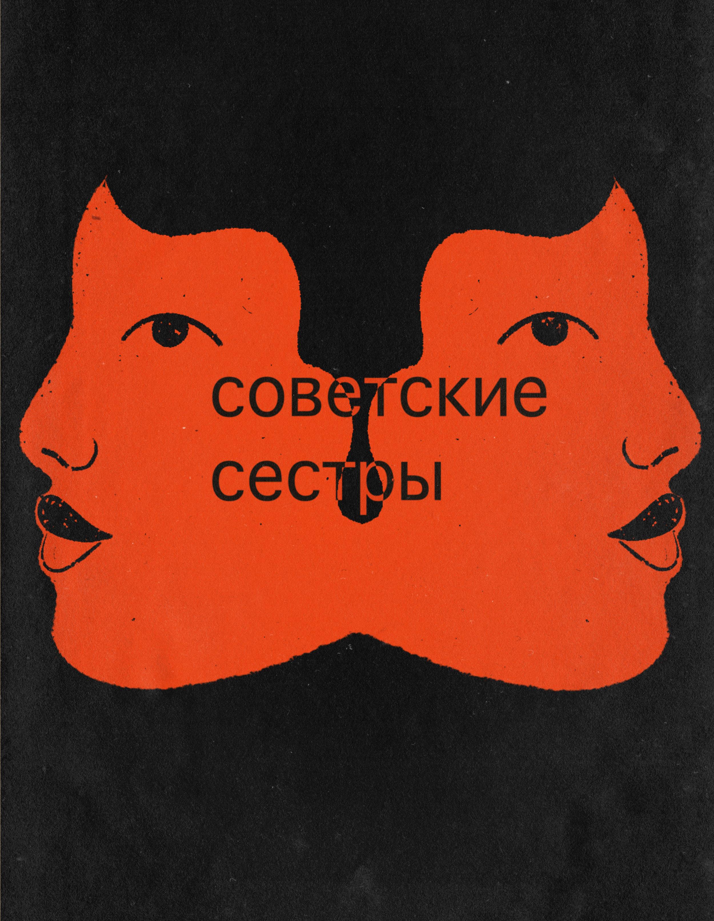 soviet sisters.jpg