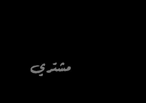 logomushtari_a.png