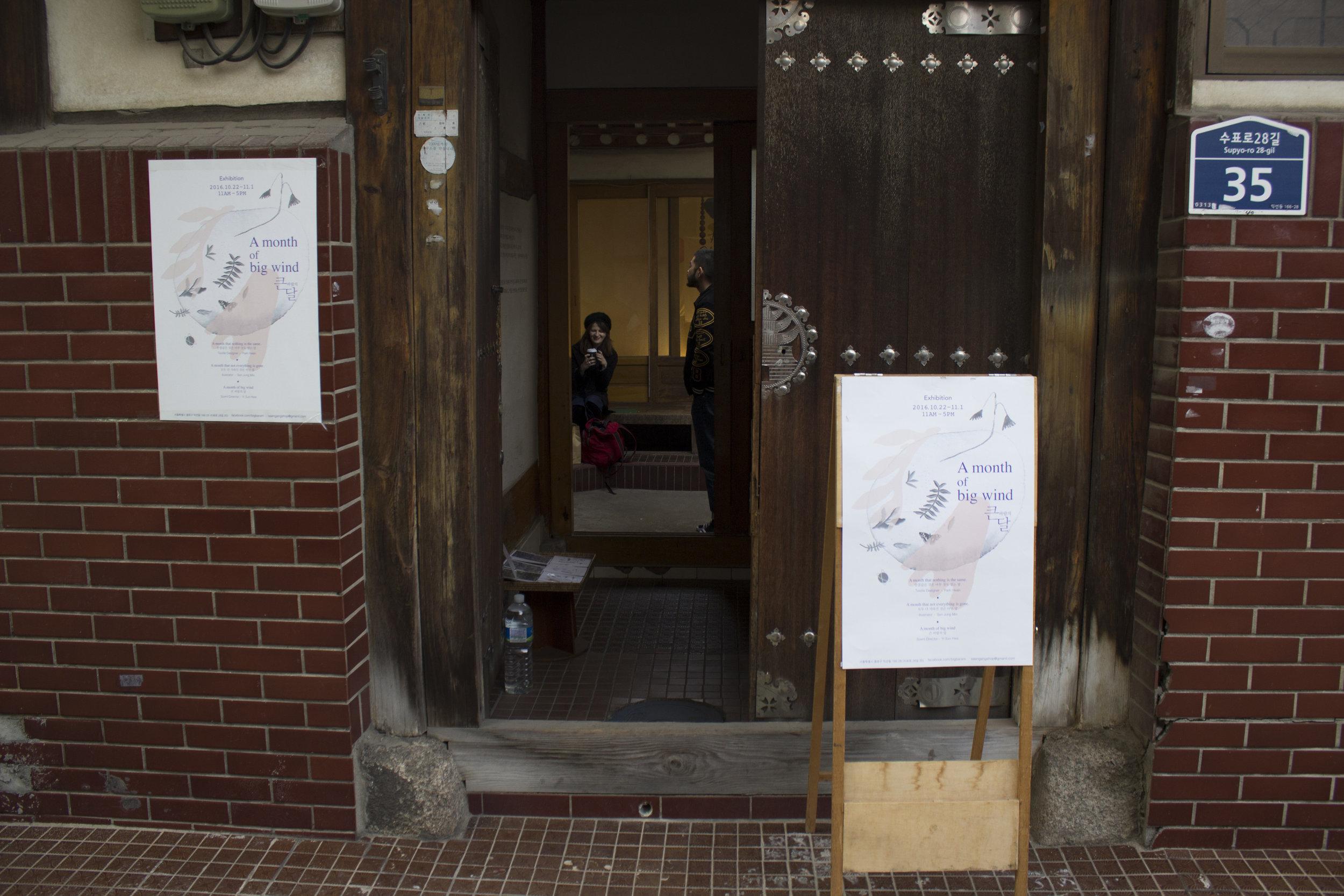 Exhibition-Entrance-2.jpg