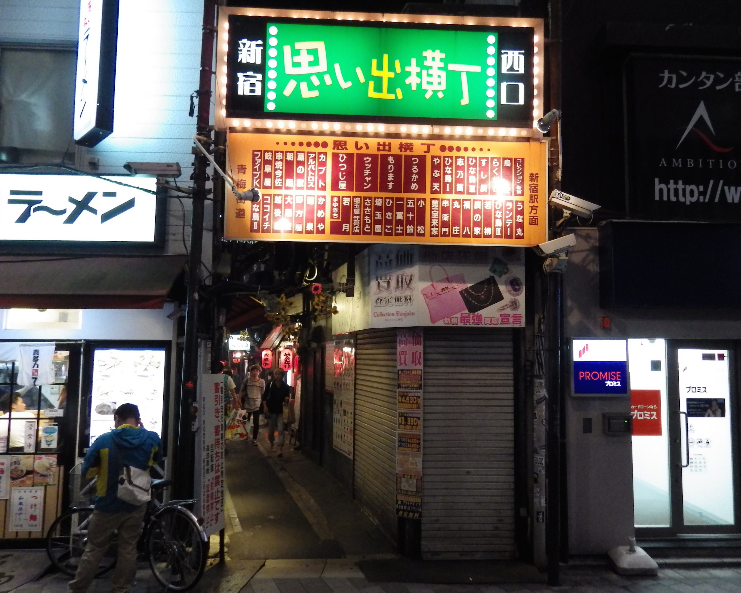 The entrance to Omoide Yokocho.