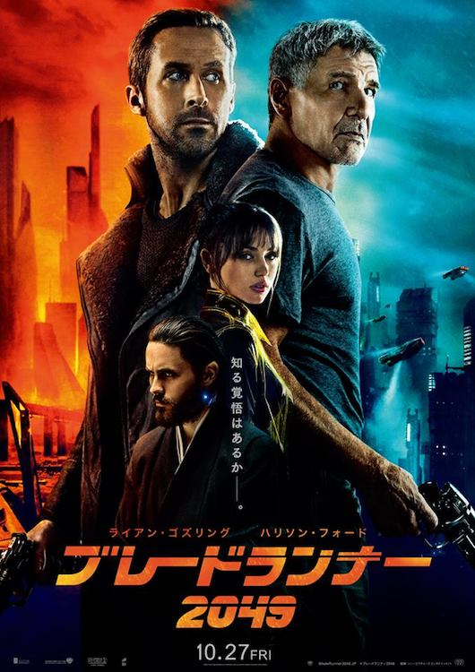 Japanese poster for  Blade Runner 2049,  distributed internationally by Sony Pictures.