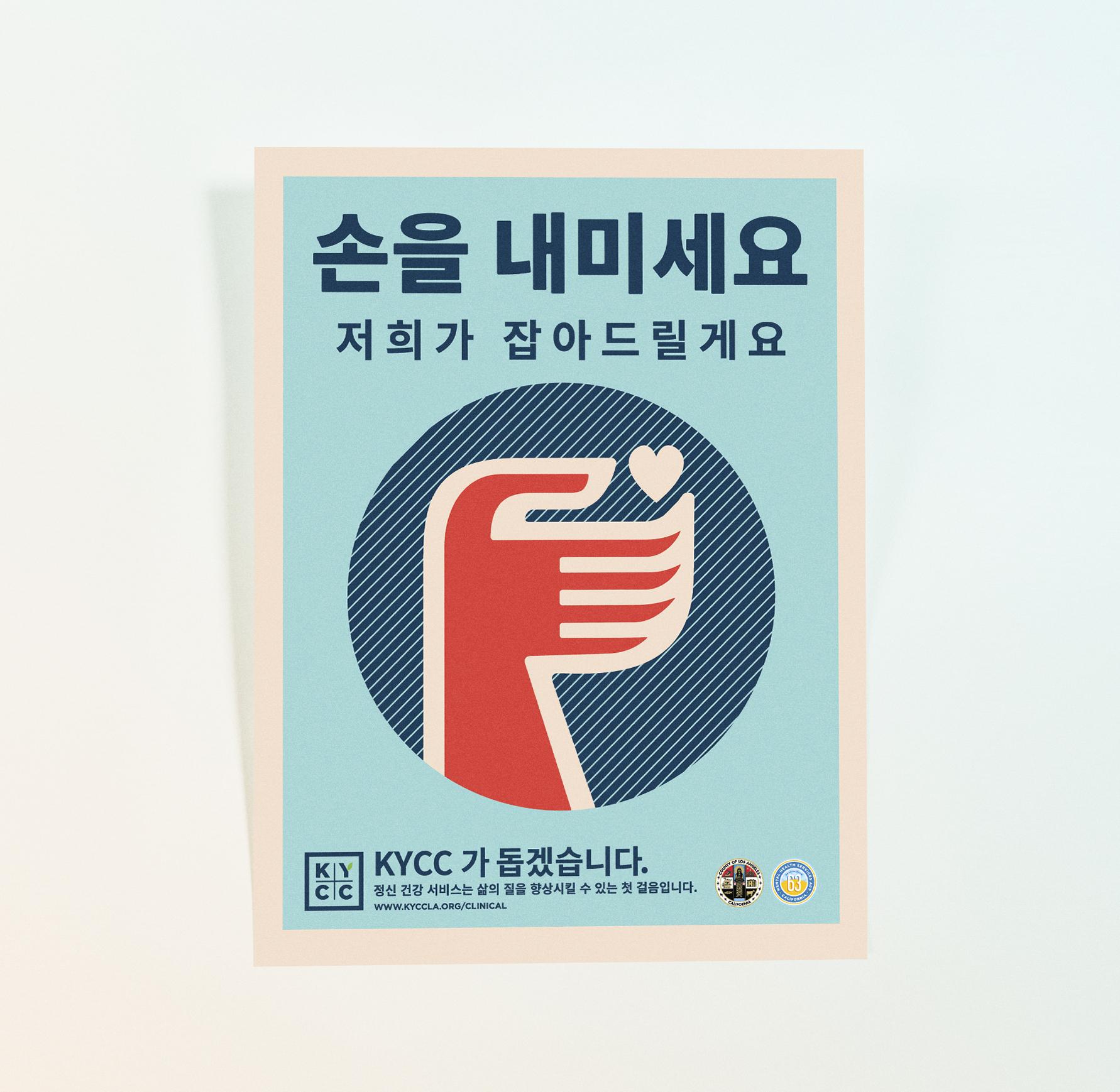 KYCC_MH_Poster_Korean.jpg