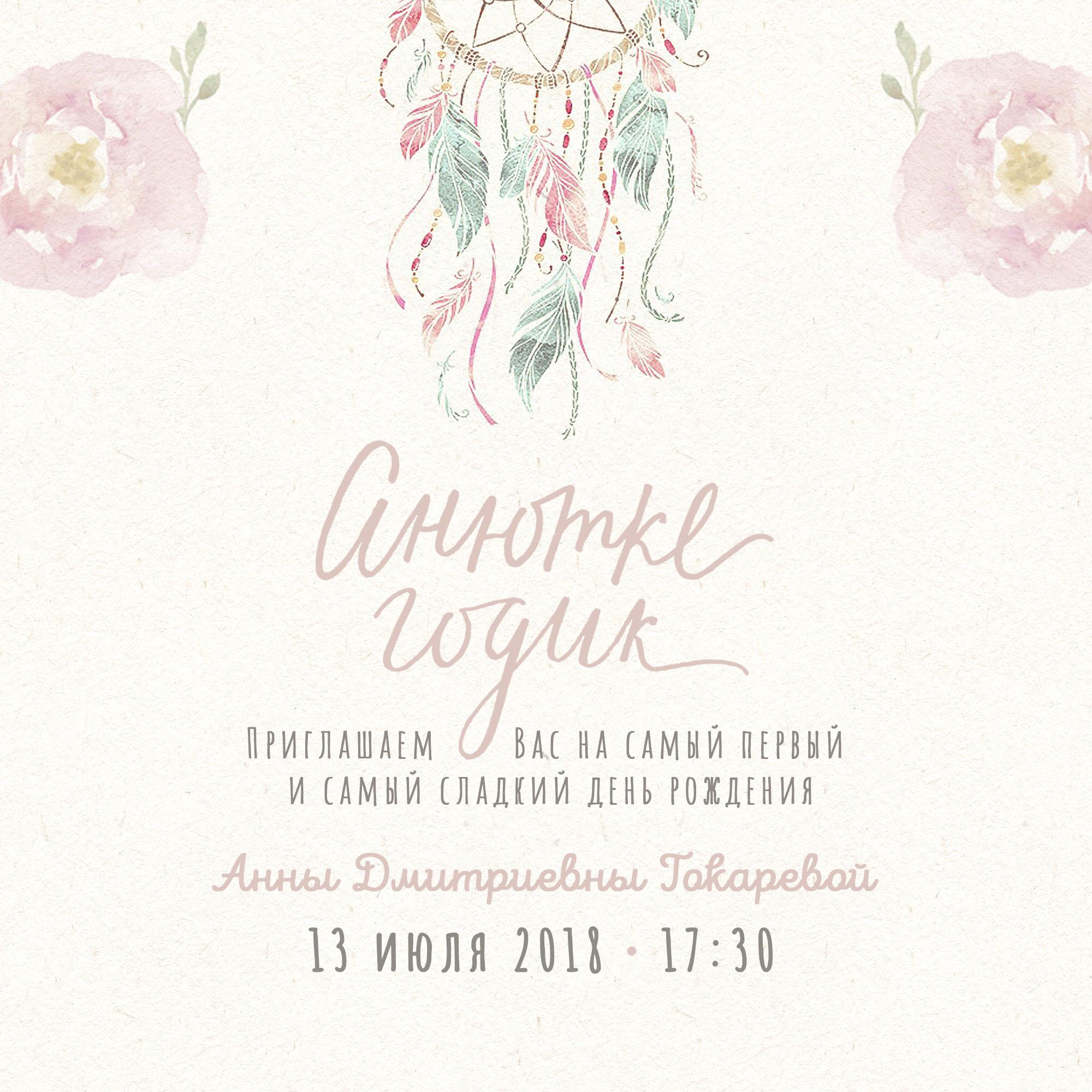 Anna_Invite_v7_Square_web.jpg