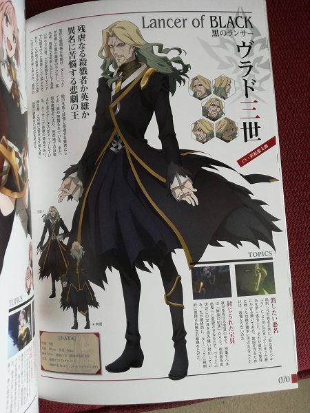 Character page from 'Fate/Apocrypha'