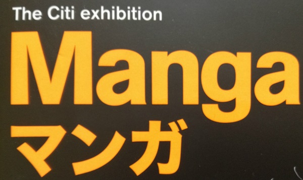 The Citi exhibition - Manga