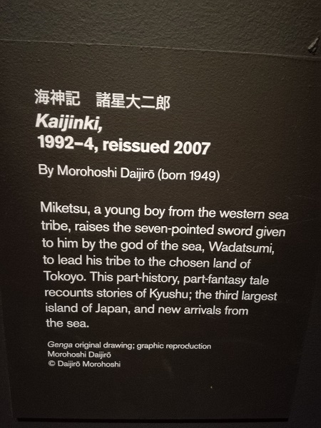Explanation for 'Kaijinki'