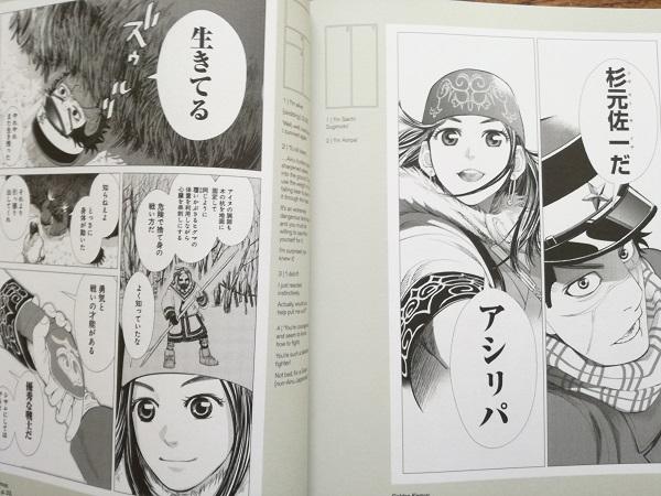 Manga excerpt, 'Golden Kamuy'