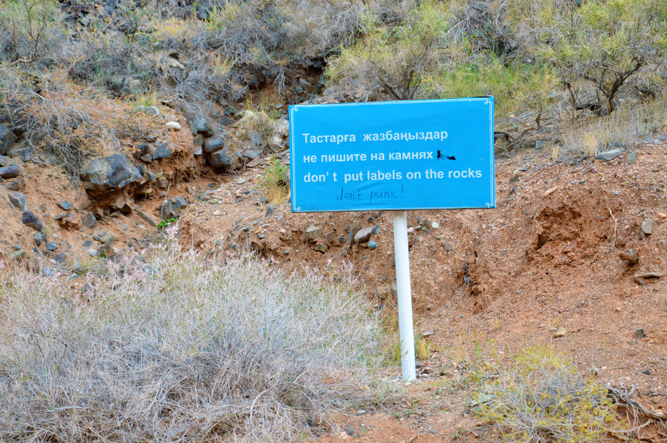 A sign at the start of the trail