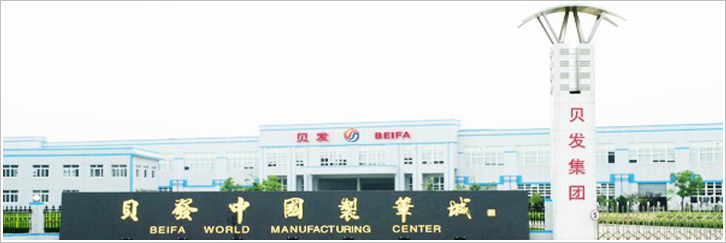 Beifa World Manufacturing Center in Ningbo, China. Source: Beifa Group Website