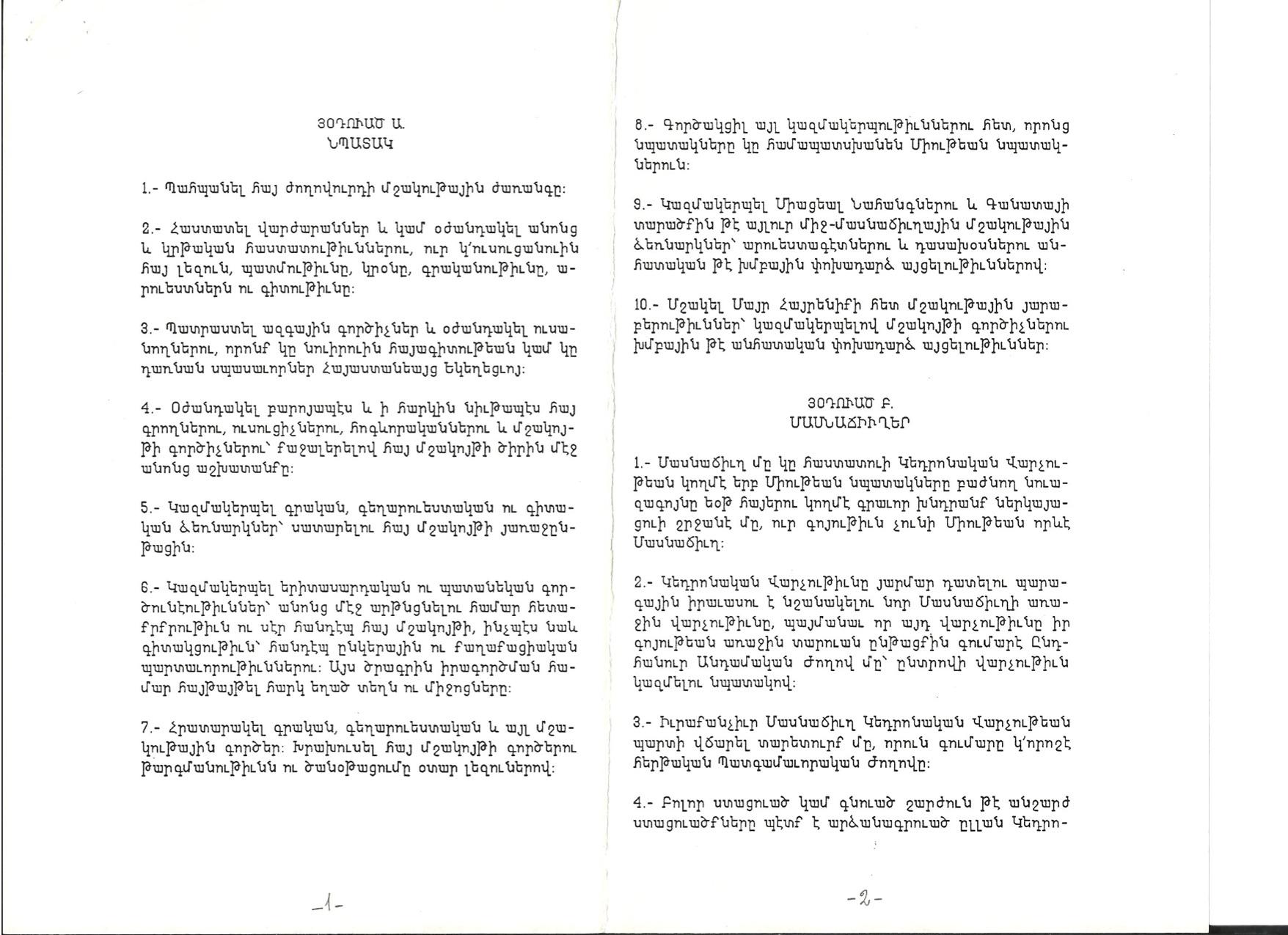Կանոնագիր Թէքէեան Մշակ. Միութեան2.jpg
