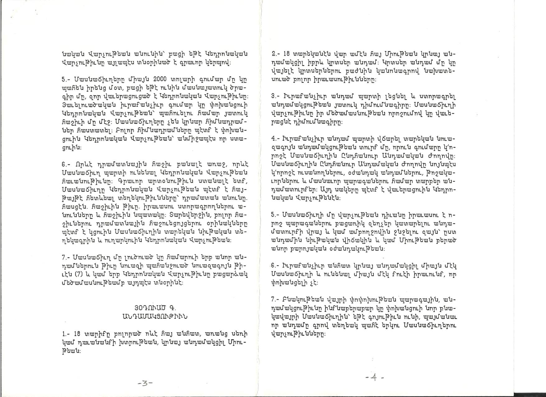 Կանոնագիր Թէքէեան Մշակ. Միութեան3.jpg
