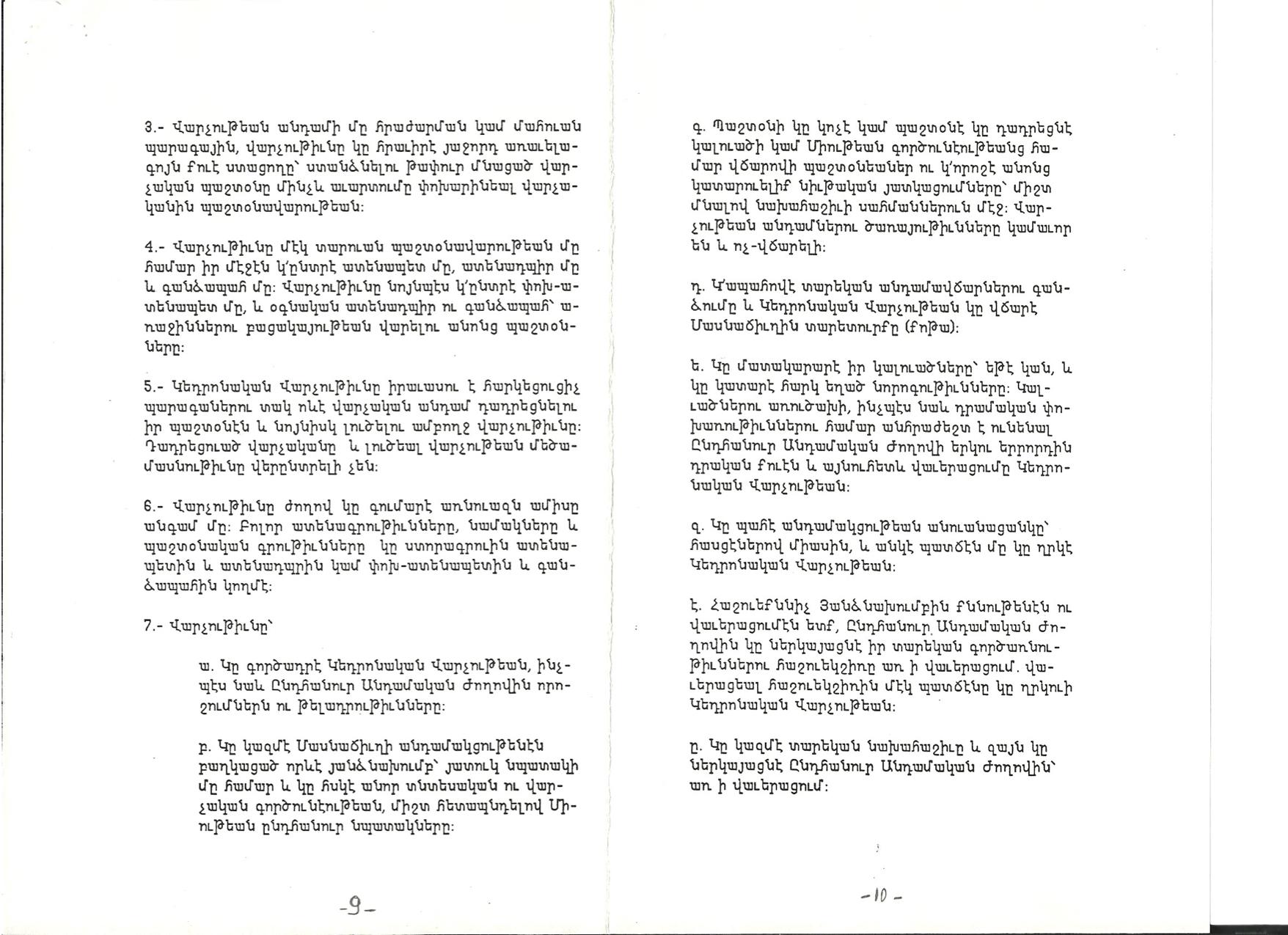 Կանոնագիր Թէքէեան Մշակ. Միութեան6.jpg