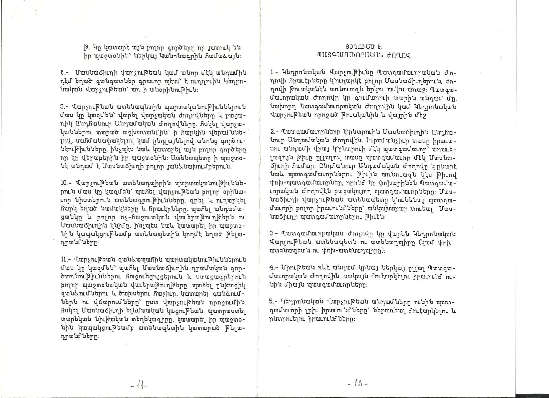 Կանոնագիր Թէքէեան Մշակ. Միութեան7.jpg