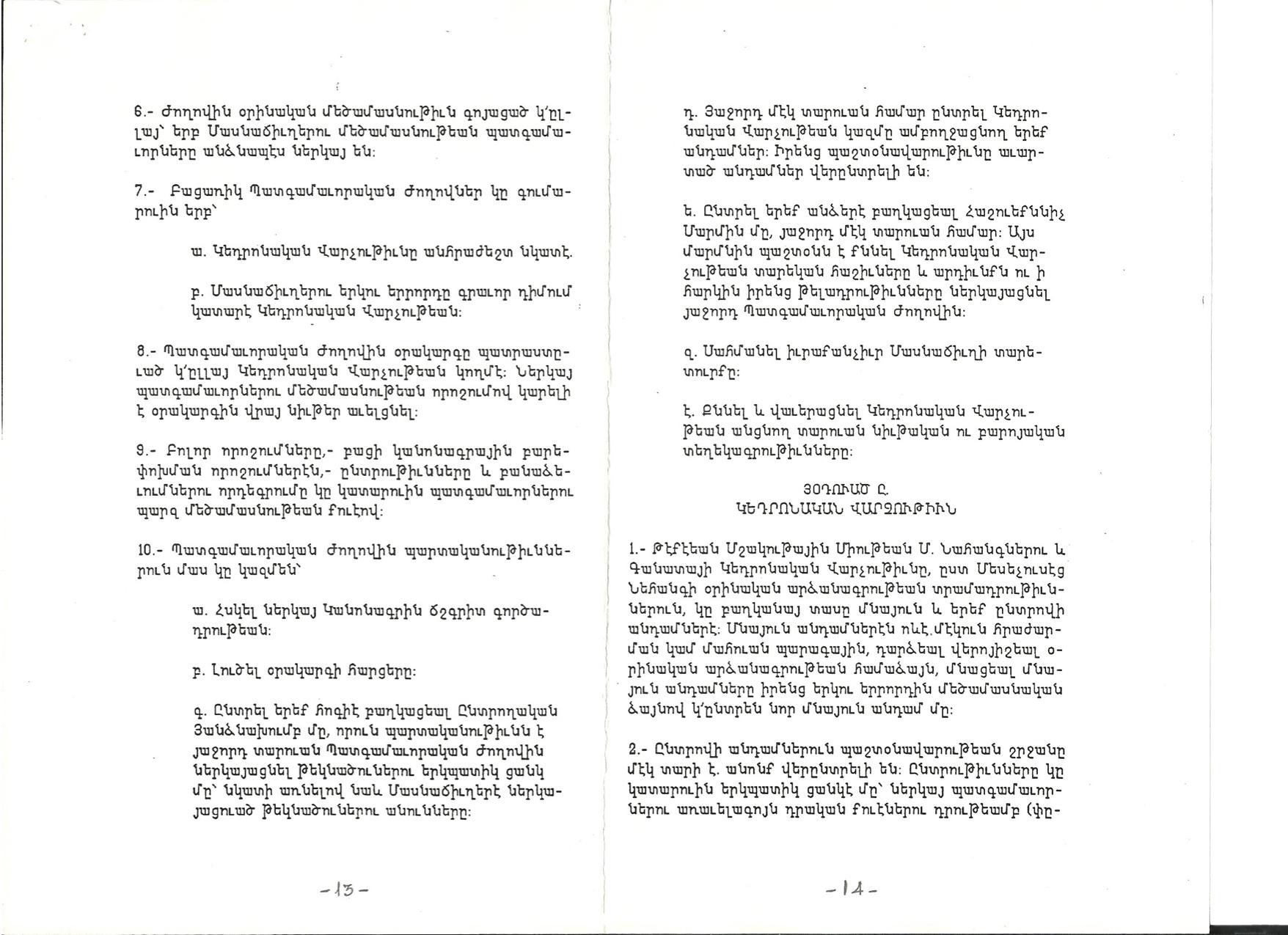 Կանոնագիր Թէքէեան Մշակ. Միութեան8.jpg