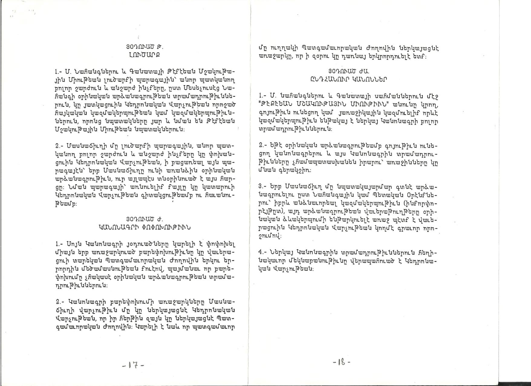 Կանոնագիր Թէքէեան Մշակ. Միութեան10.jpg